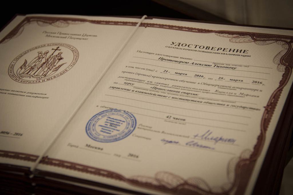 всего вышесказанного, курсы повышения квалификации для секретарей делопроизводителей в москве объясняется